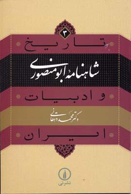 تاريخ-و-ادبيات-ايران(3)شاهنامه-ابومنصوري