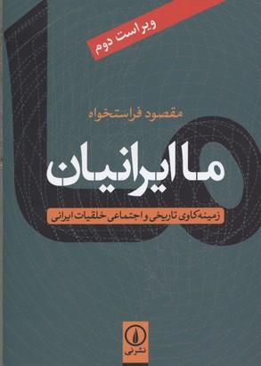 ما-ايرانيان---زمينه-كاوي-تاريخي-و-اجتماعي-خلقيات-ايراني-