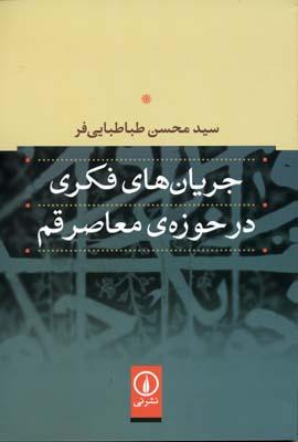 جريان-هاي-فكري-در-حوزه-ي-معاصر-قم