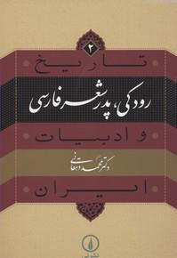 تاريخ-و-ادبيات-ايران(2)رودكي؛-پدر-شعر-فارسي