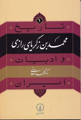 تاريخ-و-ادبيات-ايران(1)محمد-بن-زكرياي-رازي