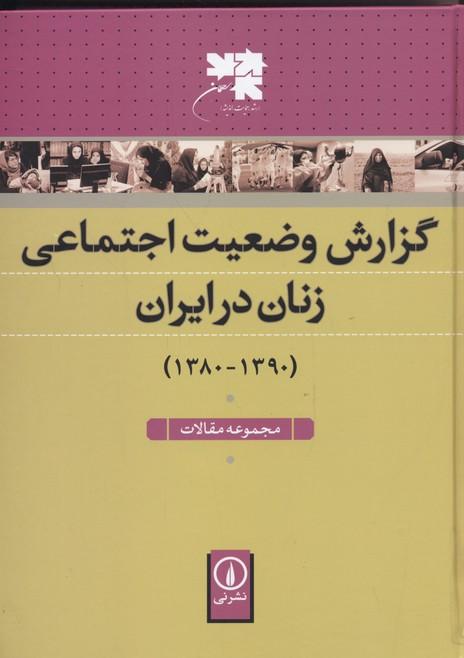 گزارش-وضعيت-اجتماعي-زنان-ايران(رحلي)