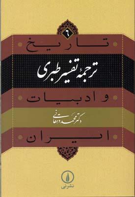 تاريخ-و-ادبيات-ايران(6)ترجمه-تفسير-طبري