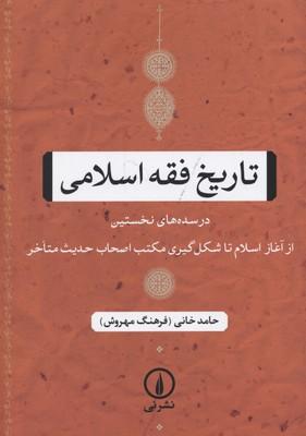 تاريخ-فقه-اسلامي