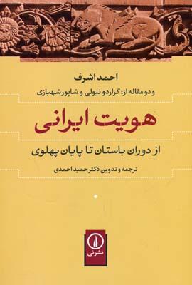 هويت-ايراني