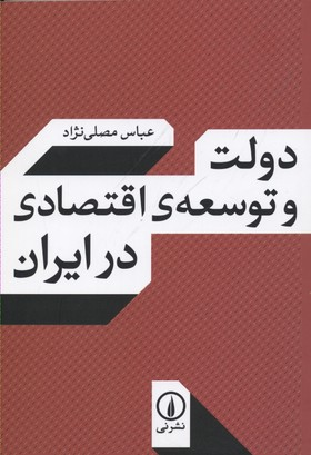 دولت-و-توسعه-اقتصادي-در-ايران