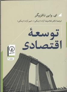 توسعه-اقتصادي(2جلدي)