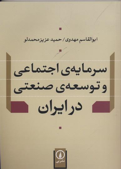 سرمايه-اجتماعي-و-توسعه-صنعتي-در-ايران