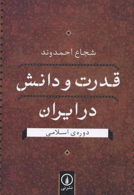 قدرت-و-دانش-در-ايران