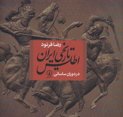 اطلس-تاريخي-ايران-در-دوران-ساساني