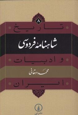 تاريخ-و-ادبيات-ايران-(8)شاهنامه-فردوسي