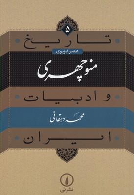 تاريخ-و-ادبيات-ايران(5)منوچهري
