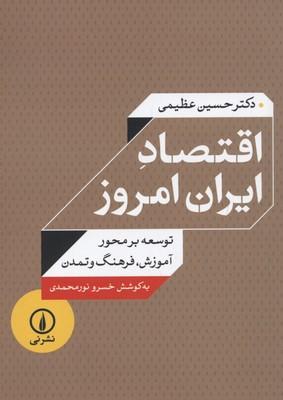 اقتصاد-ايران-امروز