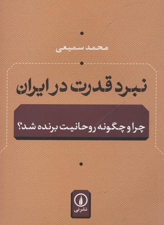 نبرد-قدرت-در-ايران
