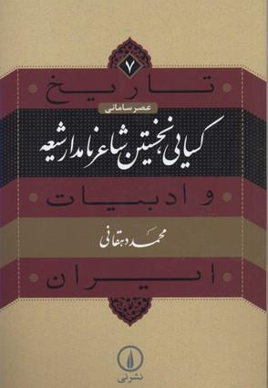 تاريخ-و-ادبيات-ايرن(7)كسايي،-نخستين-شاعر-ايران