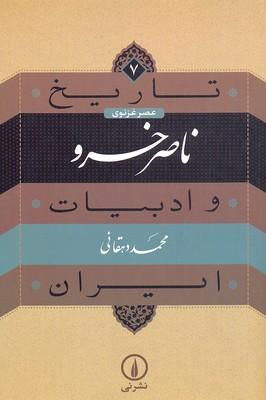 تاريخ-و-ادبيات-ايران(7)ناصرخسرو