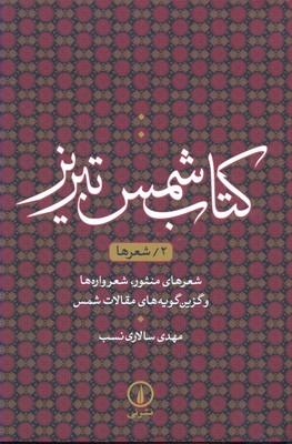 كتاب-شمس-تبريز(2)-شعر