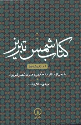كتاب-شمس-تبريز(1)-انديشه-ها