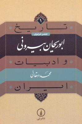 تاريخ-و-ادبيات-ايران(1)ابوريحان-بيروني