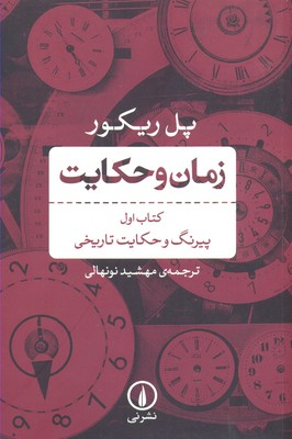 زمان-و-حكايت-كتاب-اول