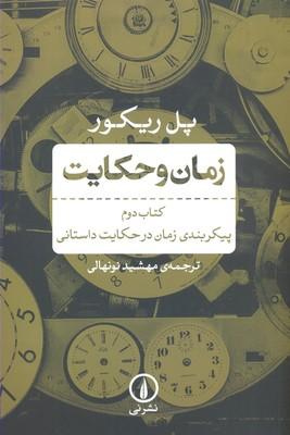 زمان-و-حكايت-كتاب-دوم