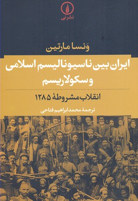 ايران-بين-ناسيوناليسم-اسلامي-و-سكولاريسم