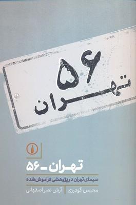 تهران-56