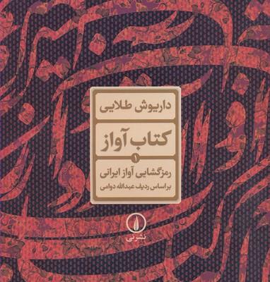 كتاب-آواز-1-رمزگشايي-آواز-ايراني