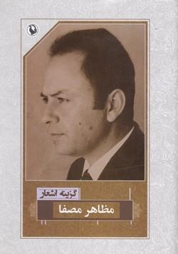 گزينه-اشعار-مظاهر-مصفا