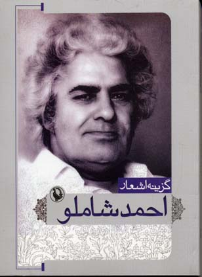 گزينه-اشعار-احمد-شاملو