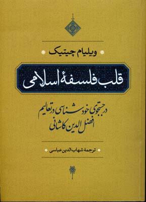 قلب-فلسفه-اسلامي