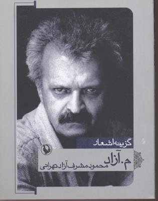 گزينه-اشعار-محمود-آزاد