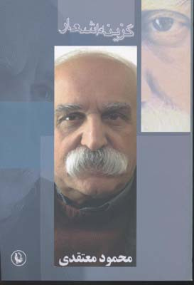 گزينه-اشعار(رقعي)محمود-معتقدي-مرواريد