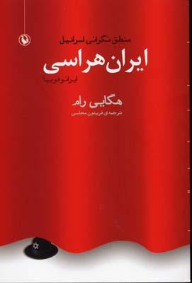 ايران-هراسي
