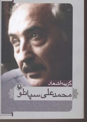 گزينه-اشعار-محمدعلي-سپانلو