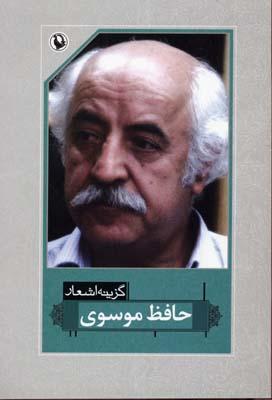 گزينه-اشعار(حافظ-موسوي)