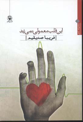 اين-قلب-معمولي-نمي-زند