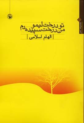 تو-درخت-ليمو-من-درخت-سپيده-دم