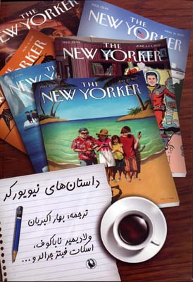داستان-هاي-نيويوركر