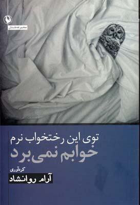 توي-اين-رختخواب-نرم-خوابم-نمي-برد