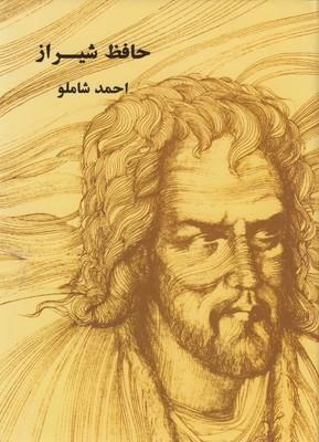 حافظ-شيراز-