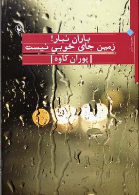 باران-نبار!-زمين-جاي-خوبي-نيست
