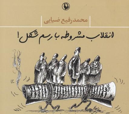 انقلاب-مشروطه-با-رسم-شكل