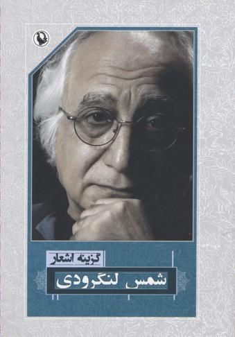 گزينه-اشعار-شمس-لنگرودي