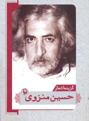 گزينه-اشعار-حسين-منزوي