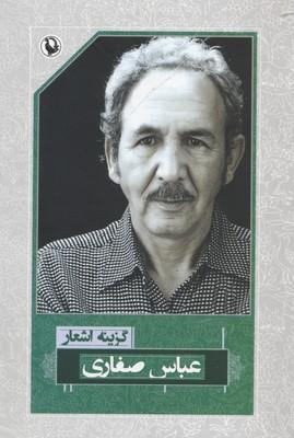 گزينه-اشعار-عباس-صفاري