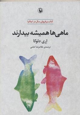 ماهي-ها-هميشه-بيدارند