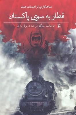 قطار-به-سوي-پاكستان