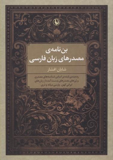 ين-نامه-مصدرهاي-زبان-فارسي