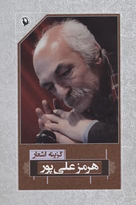 گزينه-اشعار-هرمزعلي-پور